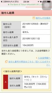 2016_10_9