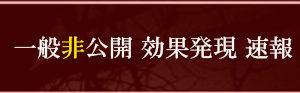 2019年【一般非公開】効果報告その2