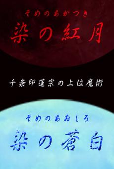 染の紅月・染の蒼白決済フォーム