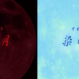 呪い代行~染の紅月・染の蒼白