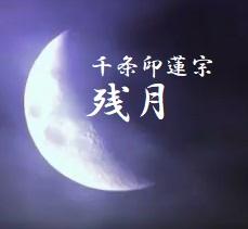【究極】残月と至高魔術~術者様限定