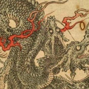 獄滅魔術【大蛇】オロチ