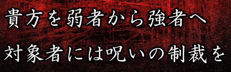 呪い代行と呪殺・千条印蓮宗公式HP