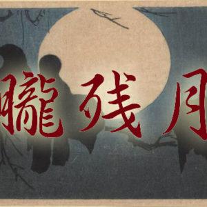 朧残月と至高魔術~術者様限定